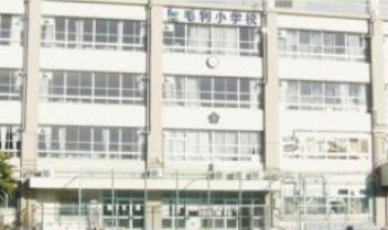 毛利小学校の画像1