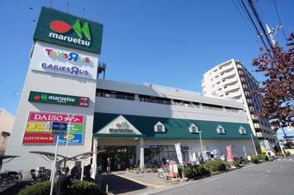 マルエツ蕨北町店の画像1