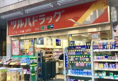 ツルハドラッグ 神田神保町店の画像1