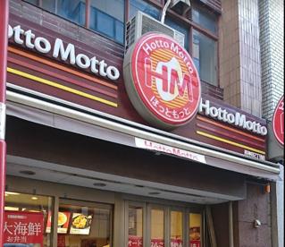 ほっともっと 西神田2丁目店の画像1