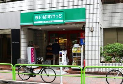 まいばすけっと 神田神保町店の画像1