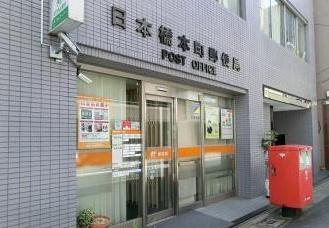 日本橋本町局の画像1