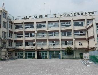 第六日暮里小学校の画像1