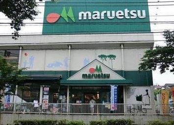 マルエツ 大泉学園店の画像1