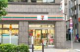 セブンイレブン 馬喰横山駅前店