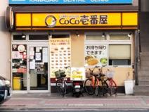 カレーハウスCoCo壱番屋 北区天神橋7丁目店