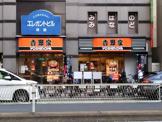 吉野家 天神橋六丁目店