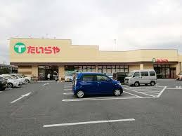 たいらや 間々田店の画像1