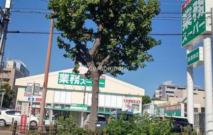 業務スーパー喜連西店の画像1