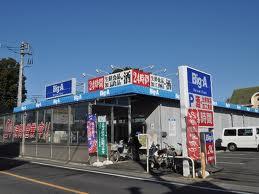 ビッグ・エー大津ヶ丘店の画像1