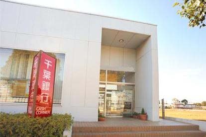 千葉銀行柏支店沼南出張所の画像1