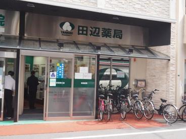 田辺薬局の画像1