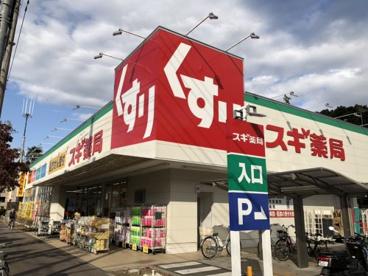 スギ薬局 三鷹深大寺店の画像2