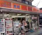 (有)新清堂書店