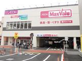 マックスバリュ海田店