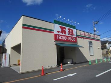 万惣 海田店の画像2