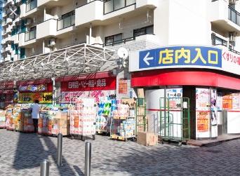 くすりの福太郎 京成曳舟店の画像1