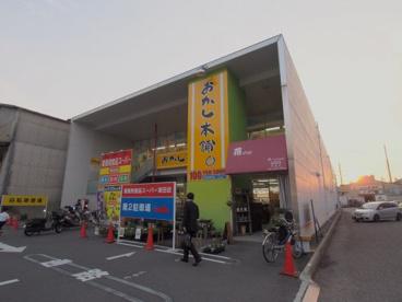 業務用食品スーパー 海田店の画像1
