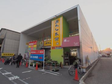 業務用食品スーパー 海田店の画像2