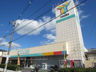YOURS(ユアーズ) 東海田店の画像1