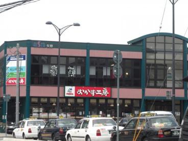 おかず工房 矢野店の画像2