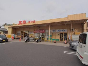 万惣 府中店の画像1