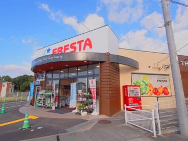 フレスタ 矢野東店の画像1