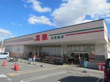 万惣 矢野南店の画像1