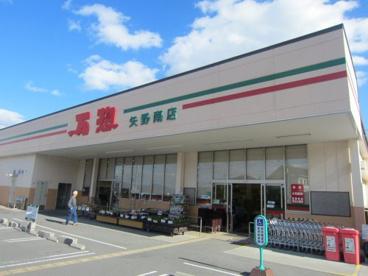 万惣 矢野南店の画像2