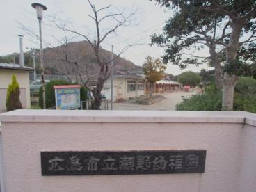 広島市立瀬野幼稚園の画像1