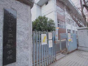 広島市立瀬野小学校の画像1