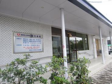 松石病院の画像2