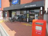 海田大正町郵便局