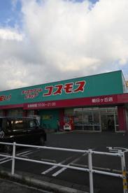 ディスカウントドラッグ コスモス 朝日ケ丘店の画像1
