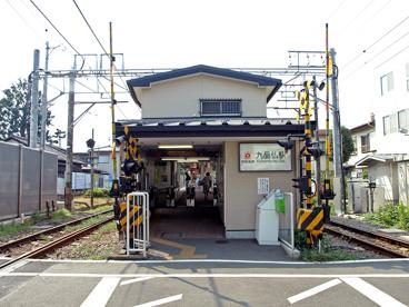 九品仏駅の画像1