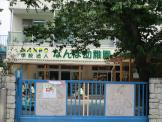 南蒲幼稚園