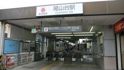 尾山台駅の画像1