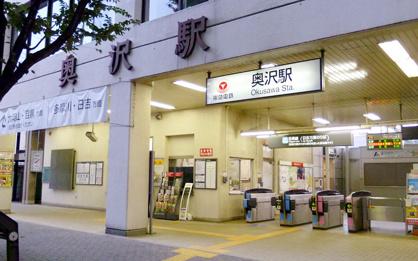 奥沢駅の画像1