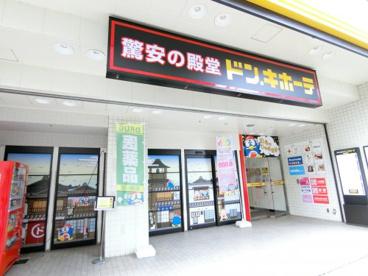 ドン・キホーテ 川越東口店の画像1