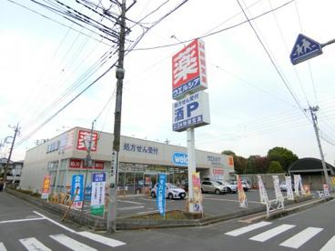 ウエルシア川越仙波2号店の画像1