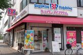 サーティワンアイスクリーム 矢口店