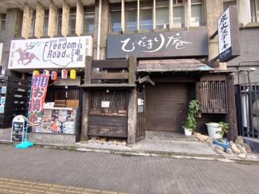 ひだまり庵 本店の画像1