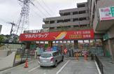ツルハドラッグ栗平駅前店