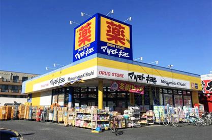 ドラッグストア マツモトキヨシ フォルテ間々田店の画像1