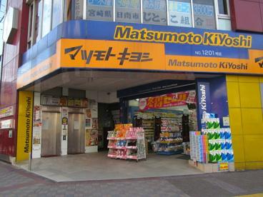 マツモトキヨシ 亀戸北口店の画像1