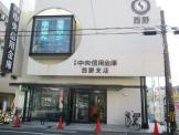 京都中央信用金庫西野支店