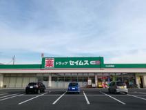 ドラッグセイムス 小山花垣店