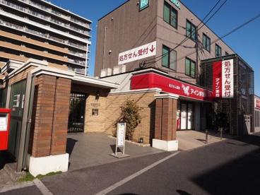 アイン薬局 川口青木店の画像1