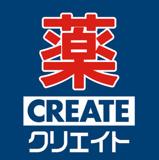 クリエイトSD(エス・ディー) 平塚桜ケ丘店
