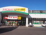 スギ薬局 川口末広店